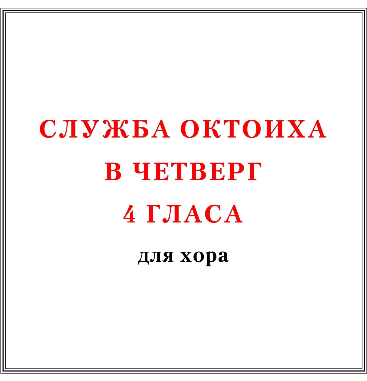 Служба Октоиха в четверг 4 гласа для хора