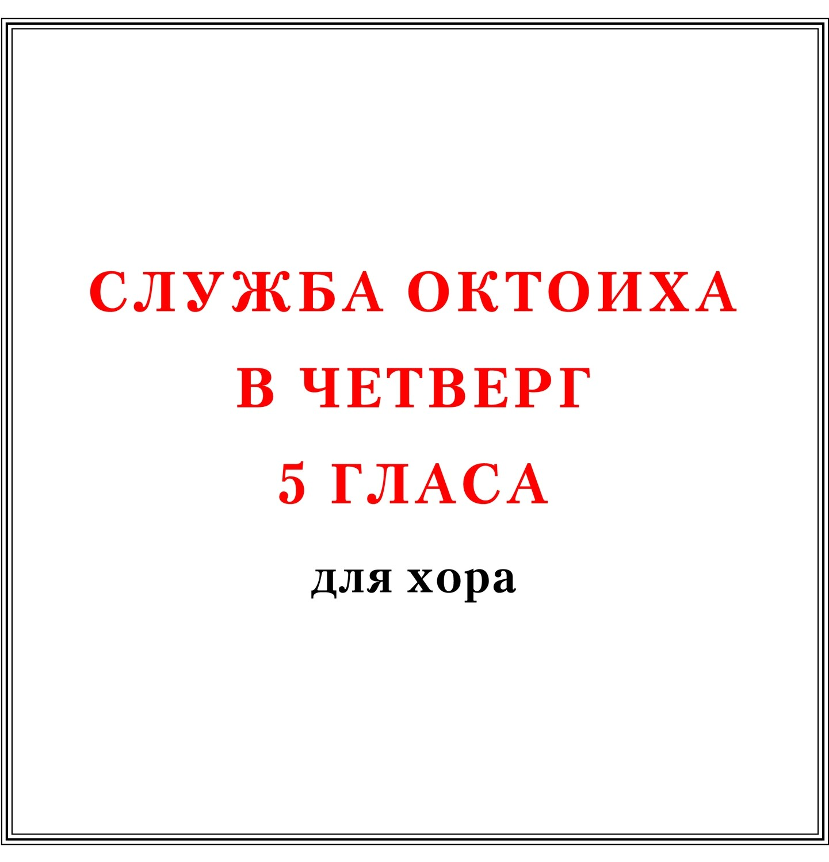 Служба Октоиха в четверг 5 гласа для хора
