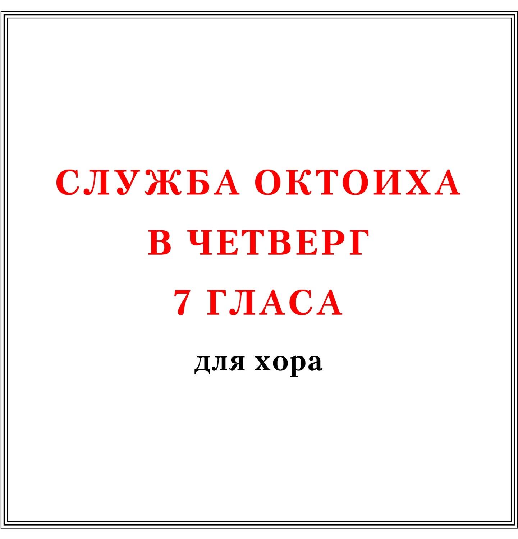 Служба Октоиха в четверг 7 гласа для хора