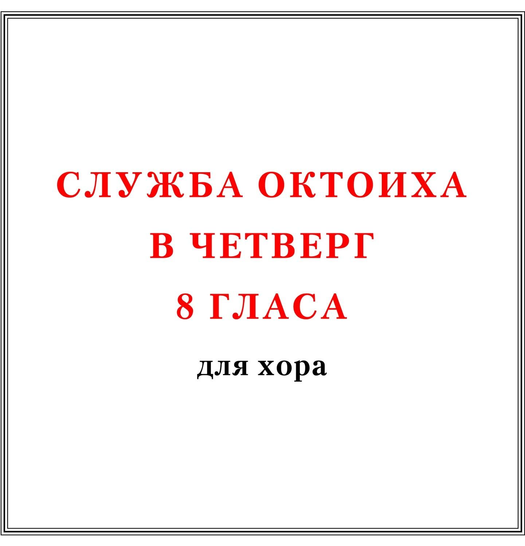 Служба Октоиха в четверг 8 гласа для хора