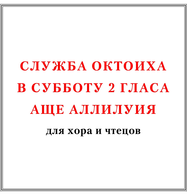 Служба Октоиха в субботу 2 гласа аще Аллилуия для хора и чтецов