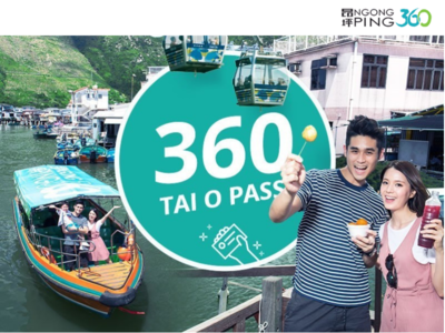 Ngong Ping 360 Cable Car Ticket /  360 Tai O Pass