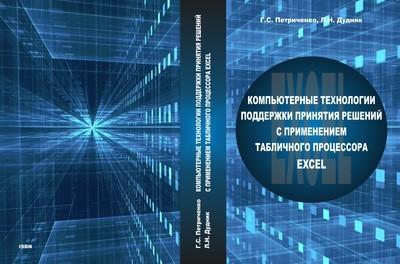 Учебное пособие для студентов высших учебных заведений. «Компьютерные технологии поддержки принятия решений с применением табличного процессора EXCEL»