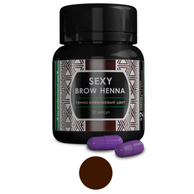 Хна SEXY BROW HENNA (30 капсул), темно-коричневый цвет