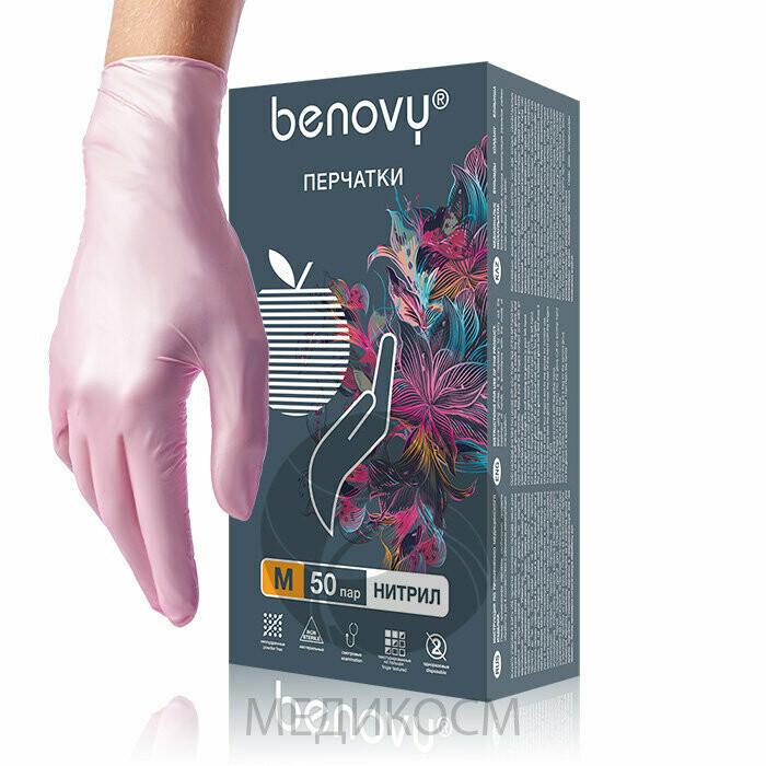 Перчатки Нитриловые Перламутрово-Розовые BENOVY