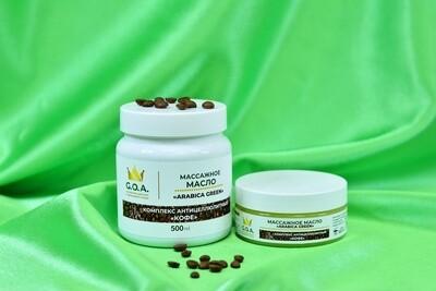 Масло массажное антицеллюлитное «Arabica Green» для тела GOA