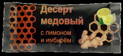 Десерты медовые нефильтрованные, 20 г