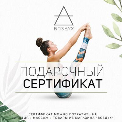 Электронная Подарочная карта 3 000 - 55 000 руб.