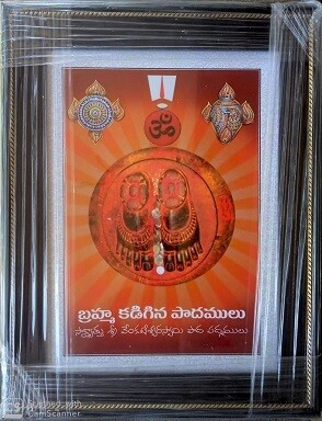 Lord Balaji - Srivari Padalu Photo Frame