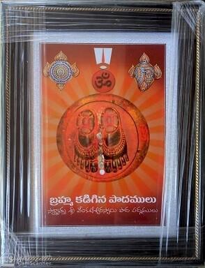 Lord Balaji - Srivari Padalu Photo Frame