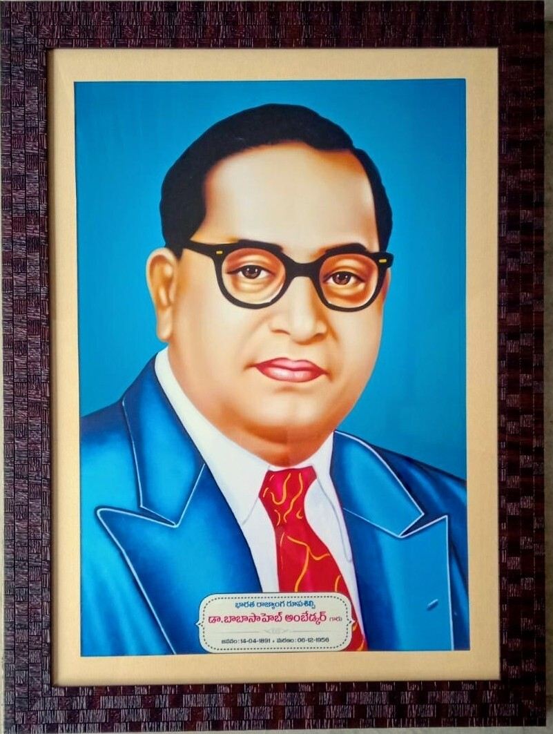 Dr. B. R. Ambedkar Photo Frame