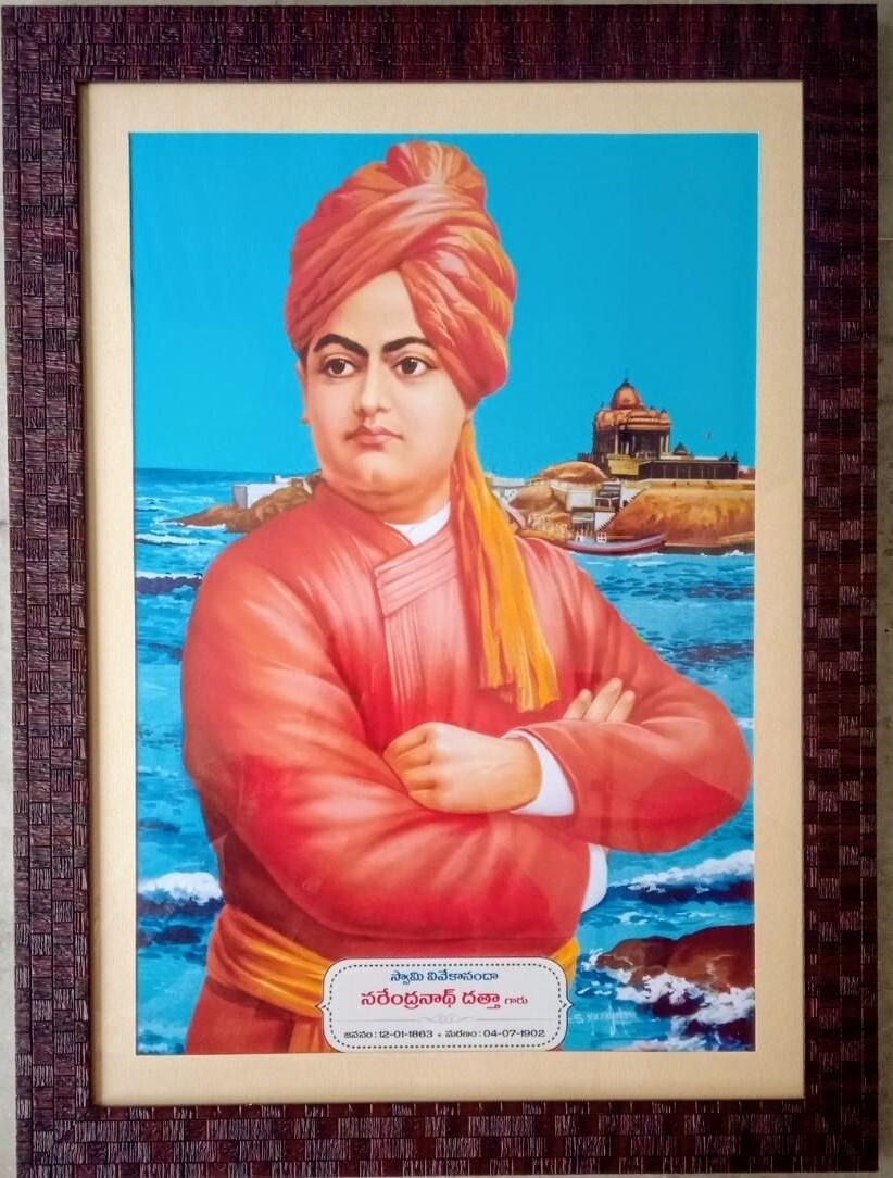 Swamy Vivekananda Photo Frame