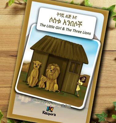 ትንሿ ልጅ እና ሶስቱ አንበሶች The Little Girl and the Three Lions