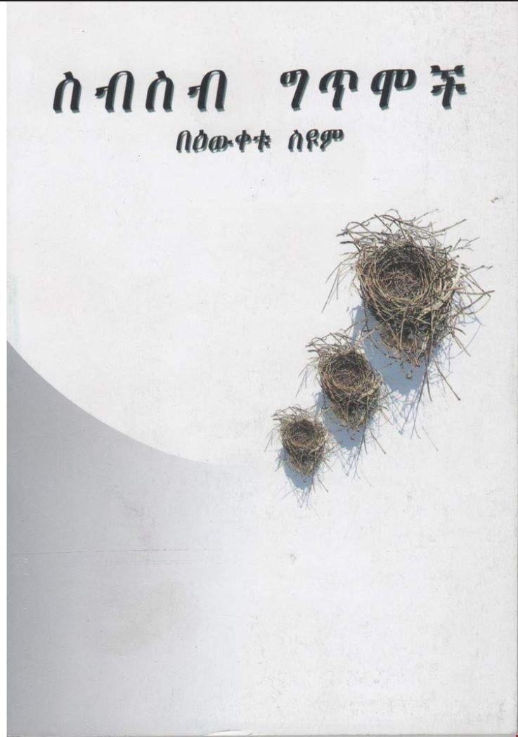 ስብስብ ግጥሞች Sebeseb Gitmoch / By Bewketu Seyoum