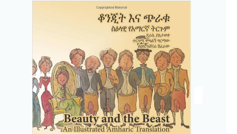 ቆንጂት እና ጭራቁ | Beauty and The Beast (Amharic with Illustration)