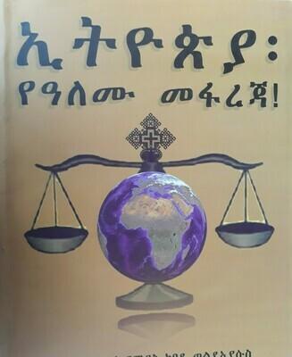 ኢትዮጲያ የዓለሙ መፋረጃ Ethiopia yealemu mefareja l By Nibure Ed Ermiyas Kebede W/yesus