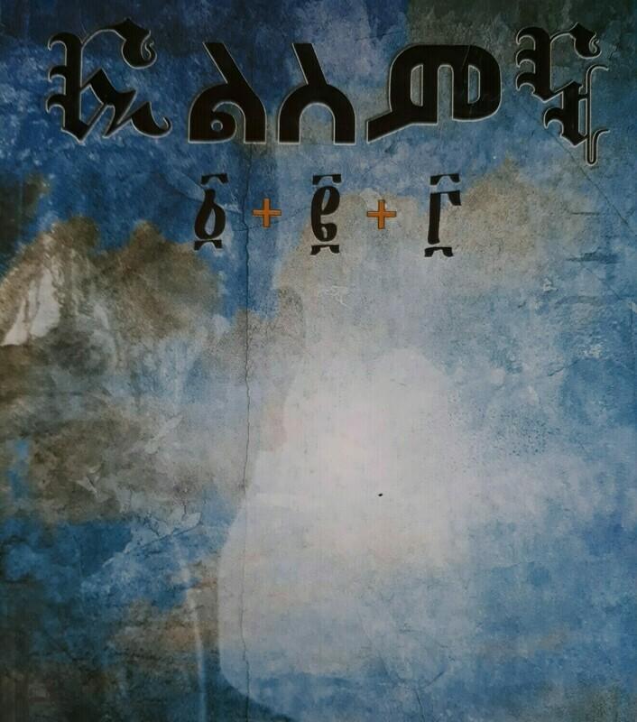 ፍልስምና 1-3 Filsimna 1-3 l By Tewodros T/aregay