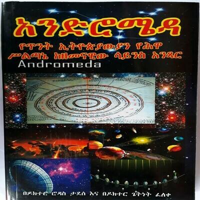 አንድሮ ሜዳ Andro Meda l By Dr Rodas Tadesse and Dr Getnet  Feleke Andromeda