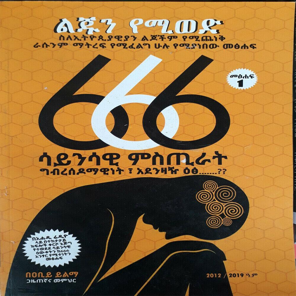 666 ሳይንሳዊ ምስጢራት 666 Saynsawi Misterat l By Abiy Yilma | Ethiopian books