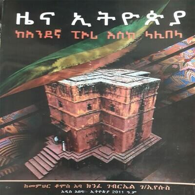 ዜና ኢትዩጵያ Zena Ethiopia   l By Teacher qomos Aba Kinfe Gebriel G/eyesus