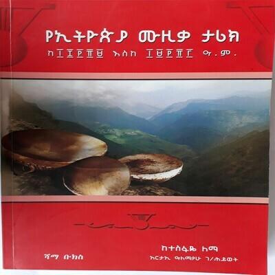 የኢትዩጵያ ሙዚቃ ታሪክ  yeEthiopia muzika Tarik | By Tesfaye Lemma