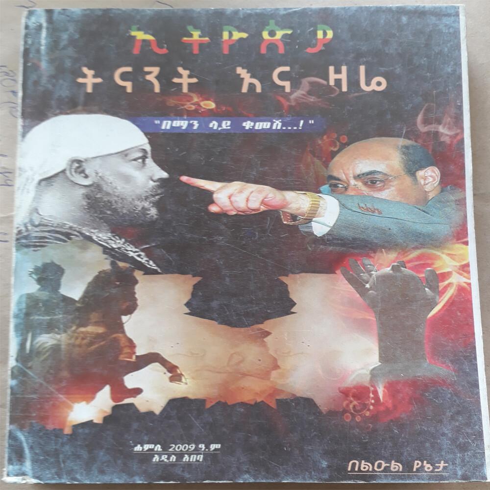 ኢትዩጲያ ትናንት እና ዛሬ Ethiopia Yesterday and Today | By Liul Yeneta