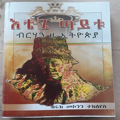 እቴጌ ጣይቱ ብርሃን ዘ-ኢትዩፒያ Etege Taytu Birhan Ze-Ethiopia | By Biruk Mekonnen Tekleyes