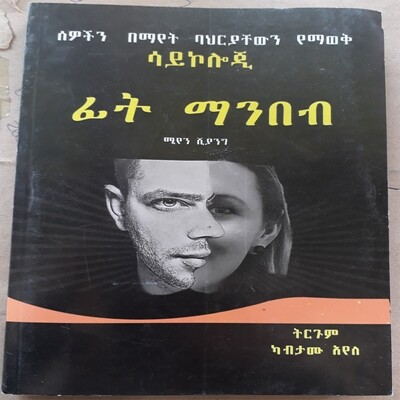 ፊት ማንበብ Fit Manbeb | By Miyen Shiyang and Translated By Habtamu Ayele