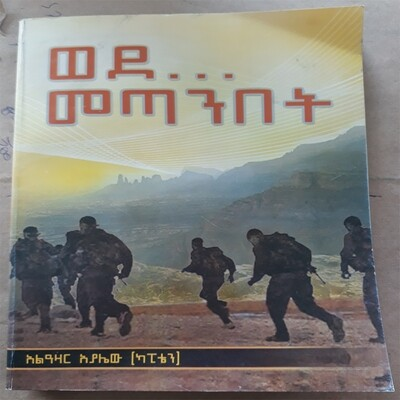 ወደ..... መጣንበት Wede Metanibet | By Captain Alazar Ayalew
