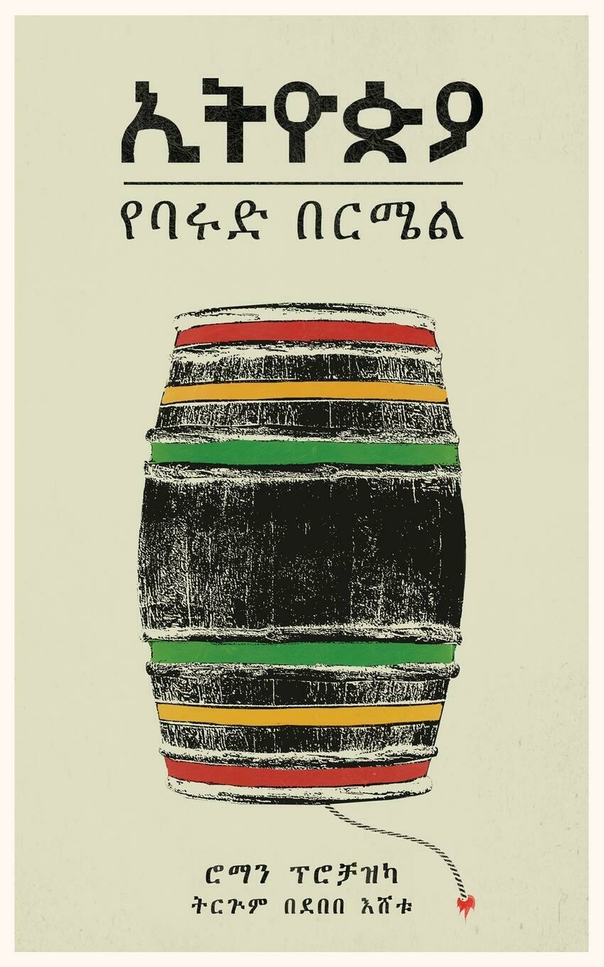 Ethiopia: The Powder Barrel ኢትዮጵያ የባርዱ በርሜል በደበበ አሸቱ