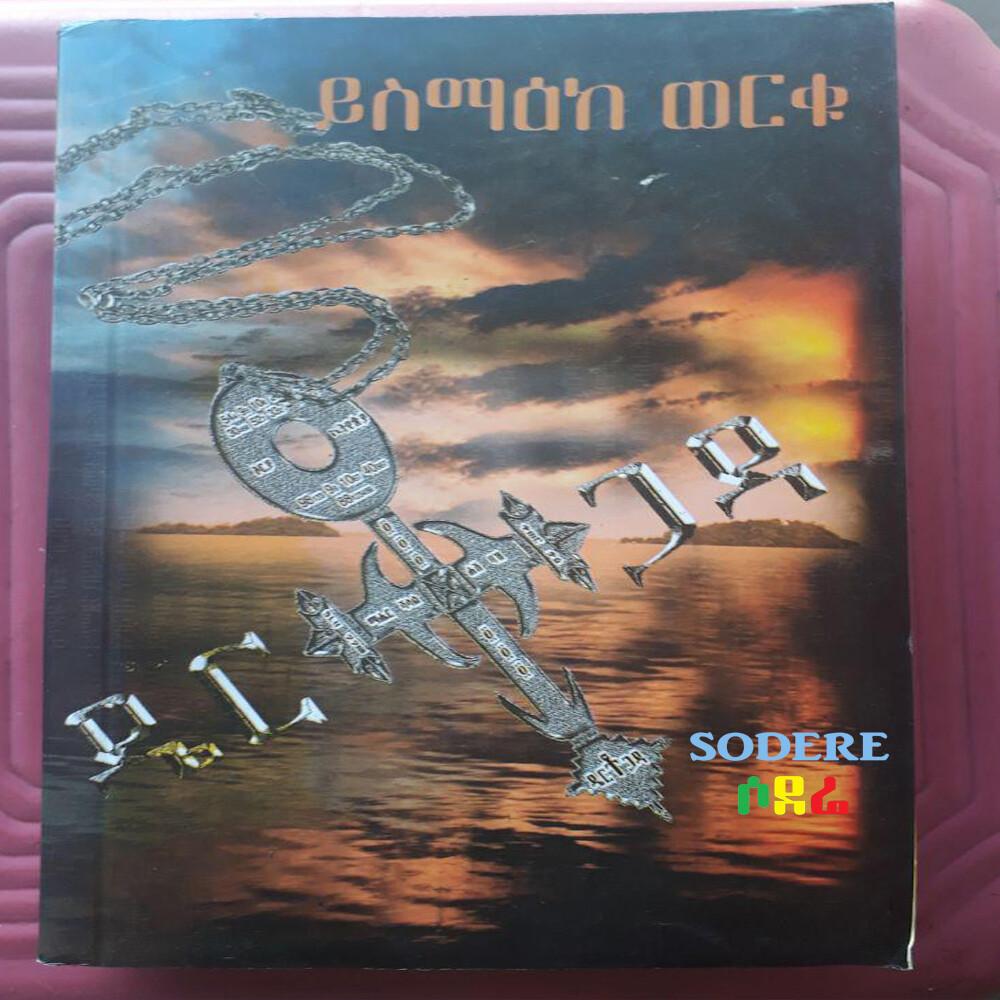 ዴርቶጋዳ ፣ራማቶሓራ፣ዣንቶዣራ፣ዮራቶራድ እና ዮቶድ አምስቱ መጽሃፍት አንድ ላይ Dertogada, Ramatohara, Zantozara, Yoratorad and Yutod five books in one  l By Yismaeke Werku