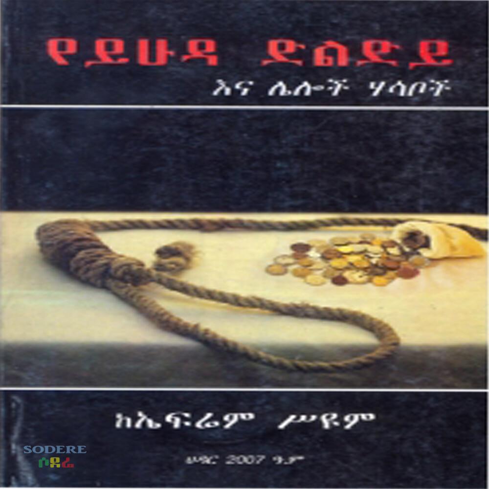 የይሁዳ ድልድይ /Yeyihuda  Deledey By Ephrem seyoum
