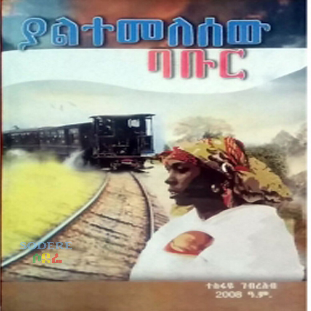 ያልተመለሰው ባቡር/Yaletemelsew Babure By Tesfaye Gebreab