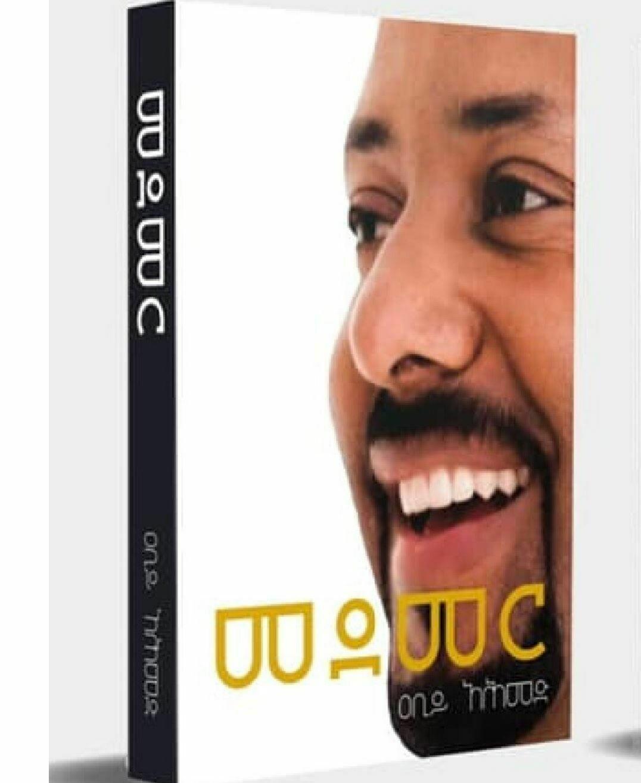 መደመር አማርኛ በአብይ አህመድ Medemer Amharic by Abiy Ahmed