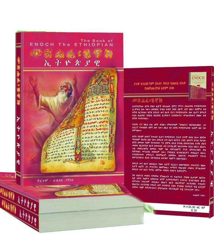መጽሃፈ ሄኖክ ኢትዮጵያዊ The Book of Enoch  The Ethiopian l By Raselas Gashaneh (Metshafe Henok)