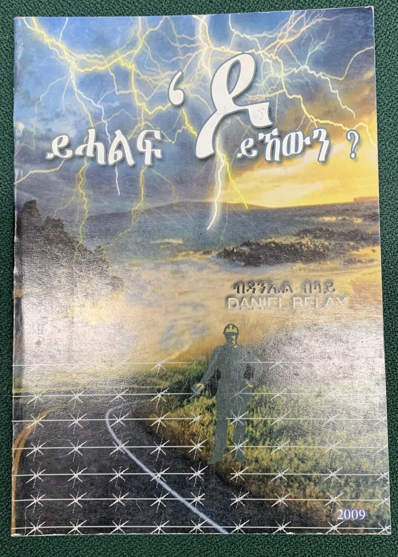 ይሐልፍ ዶ' ይኸውን yehalf do yehwen by Daniel Belay