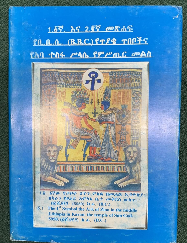 የቢቢሲ የጥያቄ ጥበቦች እና የአባ ተስፋ ሥላሴ የሚስጥር መልስ 1 & 2 Aba Tesfa Selassie mister mels