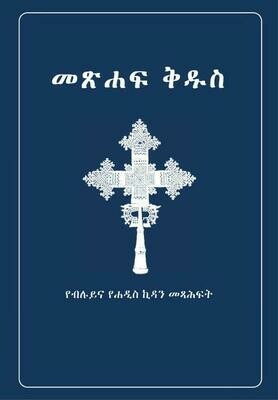 የአማርኛው መጽሃፍ ቅዱስ  Amharic Bible