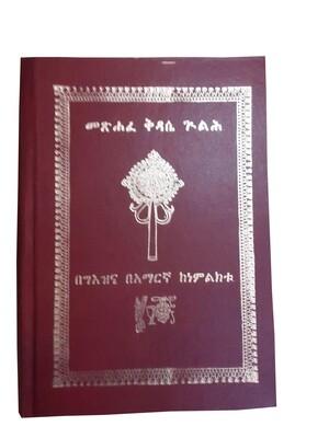 መጽሐፈ ቅዳሴ ጉልሕ Metshafe Kidase Guleh Geez and Amharic