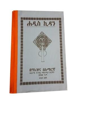 ሐዲስ ኪዳን በግእዝ እና በአማርኛ Hadis Kidan Geez and Amharic
