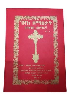 ገድለ ሰማዕታት በግእዝና በአማርኛ Gedele Semaetat Geez and Amharic