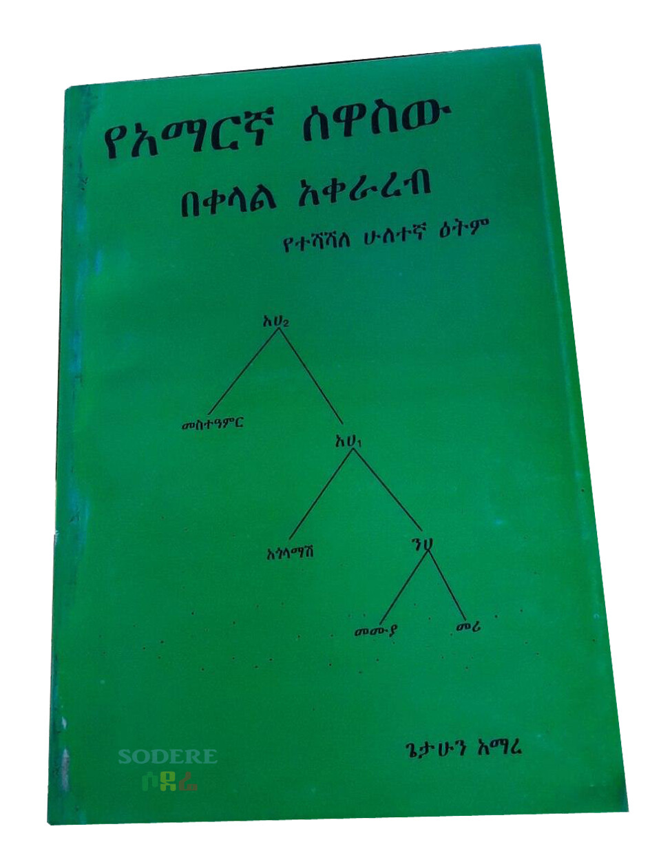 የአማርኛ ሰዋሰው በቀላል አቀራረብ 2ኛ እትም Amharic Grammar By Getahun Amare