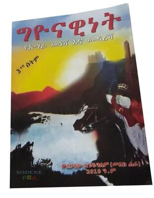 ግዮናዊነት የአማራ መነሻ እና መዳረሻ 3ኛ እትመ Giyonawinet 3rd Edition By Misganaw Andualem