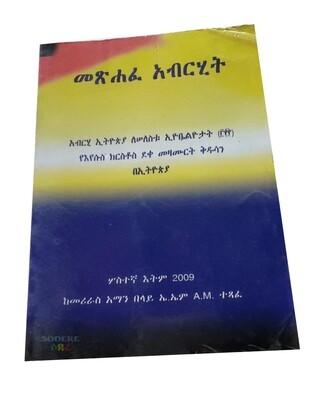 መጽሃፈ አብርሂት 3ኛ እትመ The Book of Abrhit 3rd Edition By Meriras Aman Belay