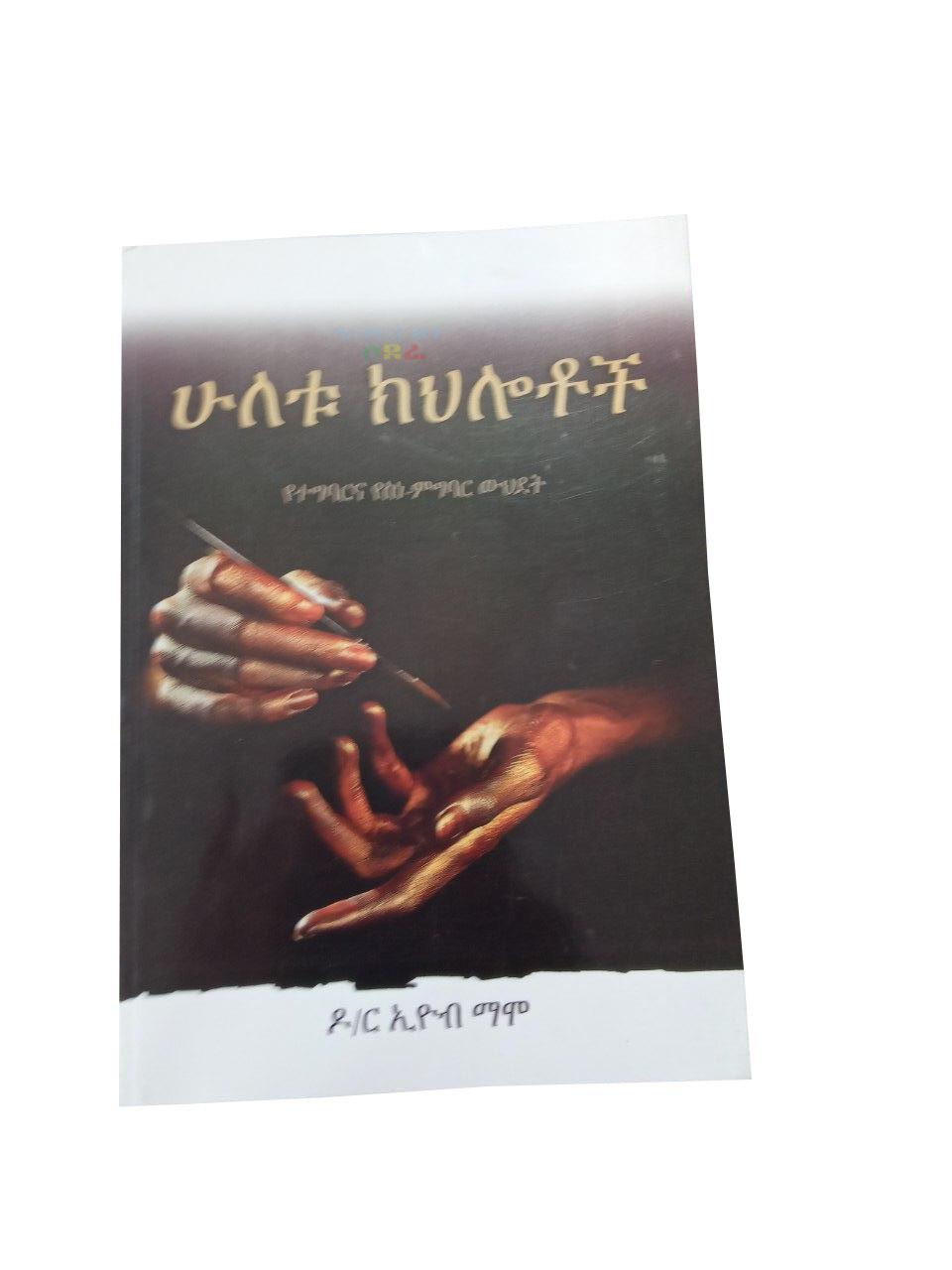 ሁለቱ ክህሎቶች Huletu Kehelotoch By Dr. Eyob Mamo