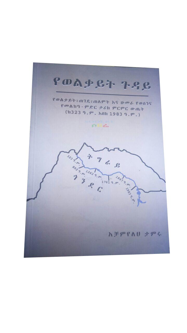 የወልቃይት ጉዳይ Yewelqayet Guday By Achamyeleh Tamiru