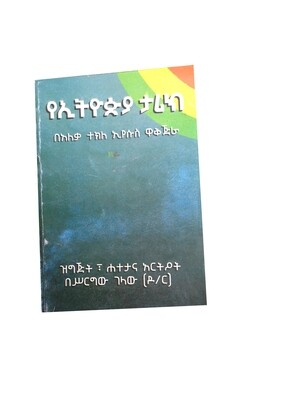 የኢትዮጵያ ታሪክ Ethiopian History By Srgew Gelaw