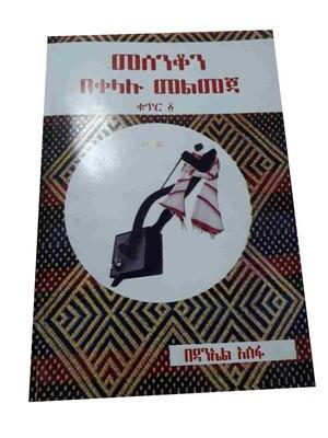 መሰንቆን በቀላሉ መልመጃ ቁጥር 1 Masinqone Bekelalu Melemeja By Daniel Asefa