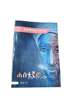 ሐሰተኛው Hesetegnaw By Alemayehu Gelagay