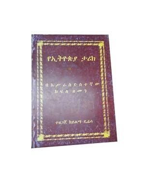 የኢትዮጵያ ታሪክ History of Ethiopia By Yilma Deressa